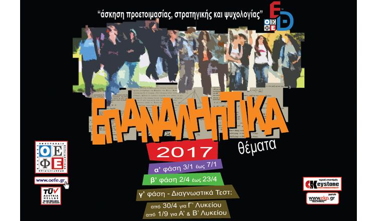 ΕΠΑΝΑΛΗΠΤΙΚΑ ΘΕΜΑΤΑ ΟΕΦΕ 2017
