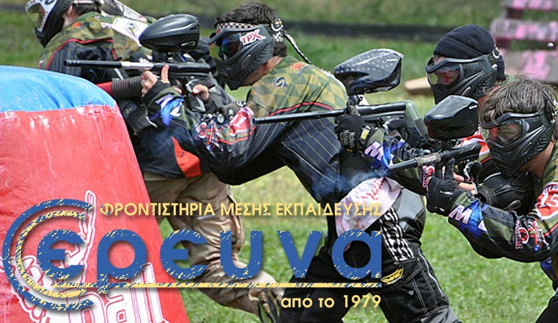 Πάμε Paintball