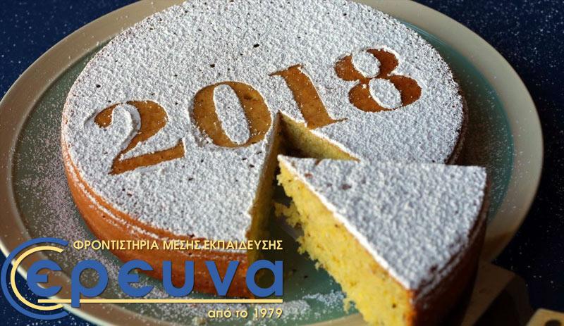 Κοπή πρωτοχρονιάτικης Πίτας 2018