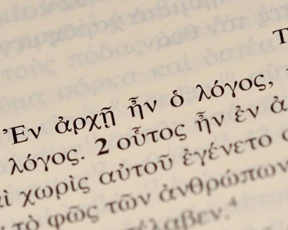 Σημαντικές αλλαγές στον τρόπο εξέτασης των αρχαίων Ελληνικών