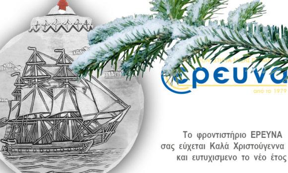 Ευχές για όμορφα Χριστούγεννα