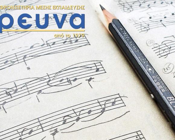 Εξεταστέα ύλη και τρόπος εξέτασης για την εισαγωγή σε τμήματα μουσικών σχολών